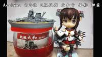 【模玩】青岛社 Q版 战舰 大和 扭蛋 玩具 模型评测 蛋船 aoshima 战列舰 yamato