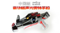 【玩家角度】国代 豪华版 声光奥特手枪 艾克斯奥特曼 中国版 玩具