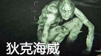 逃生2中文字幕(4)变异人丛林