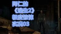 阿仁《逃生2》极度惊吓实况EP03逃离夺命村~