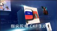 小朔开箱 指尖陀螺1 俄罗斯战斗民族陀螺 CKF3.0