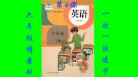 六年级下册英语情景剧 第四课