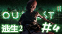 【小怪】《逃生2》中文流程无伤速通攻略 第四期