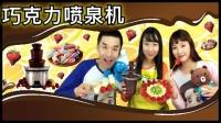 DIY食玩之巧克力棉花糖和巧克力水果 新魔力玩具学校