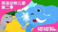 Elephant | 英语动物儿歌 第二季 1 |  碰碰狐!动物儿歌