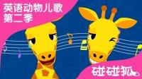 Giraffe | 英语动物儿歌 第二季 2 |  碰碰狐! 动物儿歌