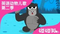 Gorilla | 英语动物儿歌 第二季 4 |  碰碰狐!动物儿歌