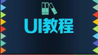 手机UI图标设计视频教程:案例讲解UI图标设计案例全过程分享