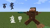 《MC我的世界中国版》从零开始家园建造之百变盔甲 熊脸猫解说