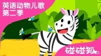 Zebra | 英语动物儿歌 第二季 3 |  碰碰狐!动物儿歌