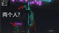 鬼刃解说 GTA5 开共享单车去脱衣舞俱乐部 发现了脱衣舞俱乐部里的秘密!