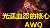 【捌零】韩服最强诺手光速血怒的重点AWQ