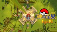 【甜萝MC实况】精灵宝可梦二周目Ep.34 神奇宝贝之挑战100级火道馆&道馆传送站★我的世界Minecraft《明月庄主的多人服务器生存》