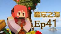 【甜萝MC实况】遗忘之海模组海岛生存Ep41回归科技★我的世界Minecraft
