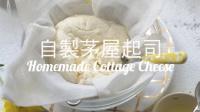 自製茅屋起司 ~ 不用發酵熟成【2017 第 24 集 】