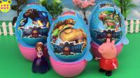 【小猪佩奇佩佩猪玩具】小猪佩奇拆猪猪侠奇趣蛋出奇蛋玩具视频