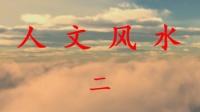 王诚阳  人文风水2