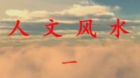 王诚阳  人文风水1