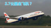 2.7公里也要坐飞机? 世界最短的航线飞一趟仅  秒