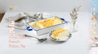 法式烤土豆派 150