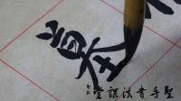 赵孟頫《仇锷墓碑铭》专题篇第3节