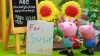『奇趣箱』小猪佩奇玩具视频:小羊苏西过生日,小猪佩奇为苏西和猪妈妈准备生日卡片