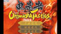 【蓝月解说】鬼武者战略版【GBA游戏分享】【一款不错的走格游戏 值得去体验】