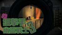 酷改•狙击手 幽灵战士3•我在马路边捡到一分钱 #3