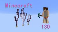 我的世界☆明月庄主☆单机生存[130]刷紫颂果的原理Minecraft