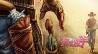 开糖手:行走的荒野上的侠客,《西部牛仔维斯蒂》领略西部世界