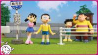 哆啦A梦玩具定格动画故事 176