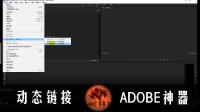《漫步解答09》adobe大师版神器-动态链接 特效与剪辑你值得拥有