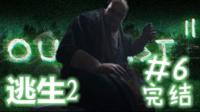 【小怪】《逃生2》中文流程无伤速通攻略 第六期(完结)
