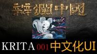 从入门开始学krita_001 中文界面的切换使用