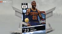 【布鲁NBA2K17实况】梦幻球队:钻石勒布朗詹姆斯!骑士季后赛时刻卡