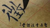 创欧体,开颜柳先河,称唐代楷书第一人,欧阳询《九成宫碑》专题篇第4节
