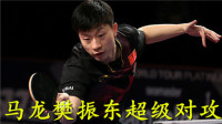 马龙樊振东地上最强对攻! 国际乒坛开年十佳球