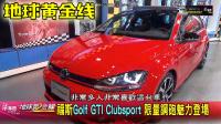 【中文地球黄金线】大众高尔夫Golf GTI Clubsport 限量钢炮魅力登场