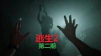 小夭尖叫解说02【逃生2】中文恐怖吓尿逃脱
