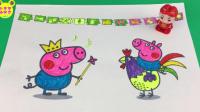 【小猪佩奇佩佩猪玩具】小猪佩奇画水彩画玩具 猪猪侠之英雄猪少年