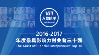 艾问2016-2017年度最具影响力创业者30强