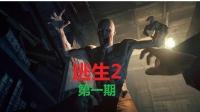 小夭尖叫解说01【逃生2】中文恐怖吓尿逃脱