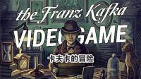 狡猾解说《卡夫卡的冒险》一款剧情向的解谜游戏