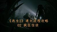 《逃生2》02疯狂信徒 通关流程攻略(无解说版)【兔子Jarvis】