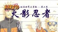 【炎黄蜀黍】★我的世界★动漫世界大冒险第二季·火影忍者NARUTO 1