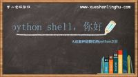 零基础学python 4 python shell,你好