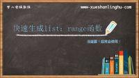 零基础学python 11 快速生成list:range函数