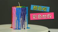 颜色控!彩色世界