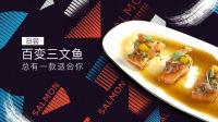 百变三文鱼吃法 153