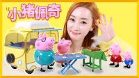 爱丽的小猪佩奇/粉红猪小妹露营车玩具游戏 | 爱丽和故事 EllieAndStory